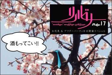 ANSWER・リハビリ花見アフター12時間スペシャル