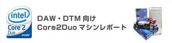 DAW・DTM向けCore2Duoマシンレポート