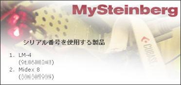 SteinbergがWEBサイトに新しいカスタマー・エリア「MySteinberg」を開設
