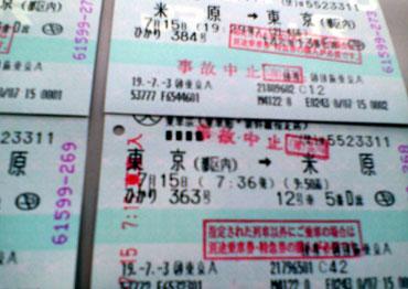富士川増水で新幹線停止。ひこにゃん文化祭行けず…