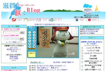 滋賀咲くBlog様にて「追加編集版ひこにゃんの技」を配信開始!
