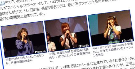 ITmediaさんの記事を見て思う【弱音ハク・亞北ネルCVシリーズ化への布石か】