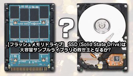 フラッシュメモリドライブは大容量サンプルライブラリの救世主となるか?【SSD】