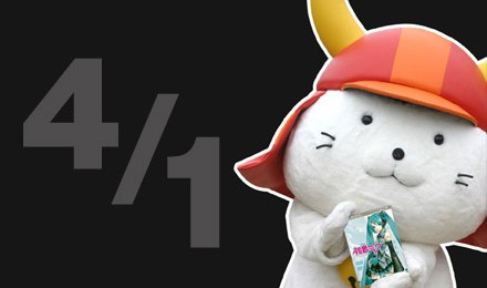 4月1日になりました・・・【4/2追記】
