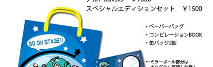 【ボーカロイドCD】ボーマス10情報のまとめ【本・グッズも有!】