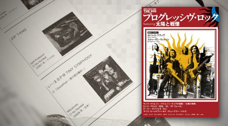 THE DIGの「タルカス祭り」に初音ミクさんのCD紹介が登場!
