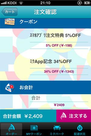 クーポン34%+WEB注文割引5%が適用され、合計39%に