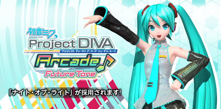 セガ「初音ミク Project DIVA Arcade」に私の楽曲が採用されました
