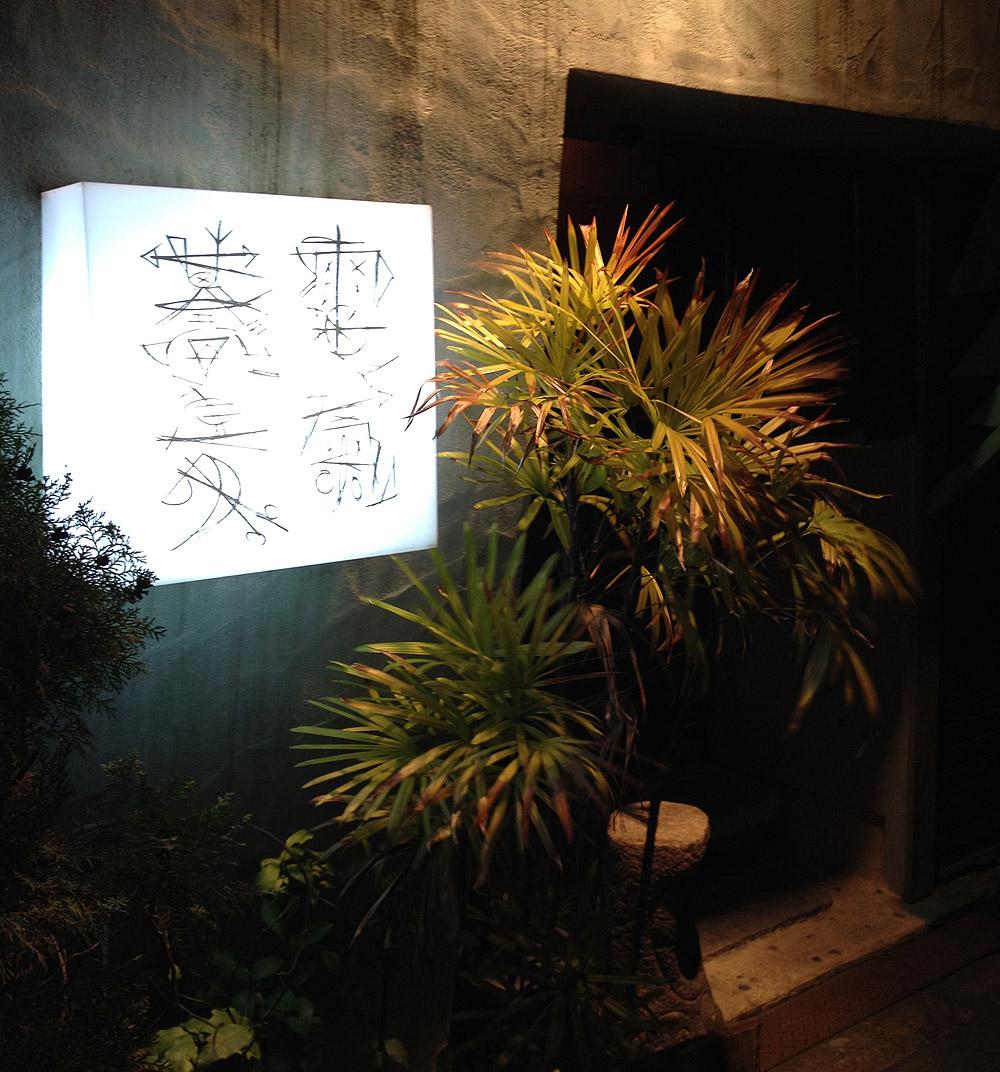 電気蕎麦_1