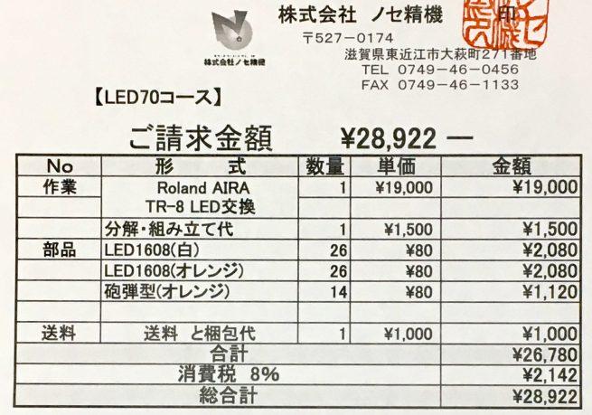 LED換装料金