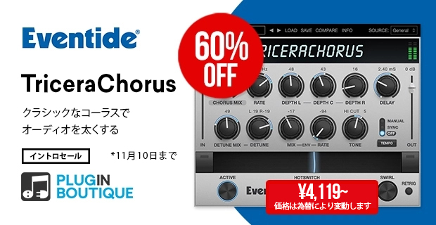Plugin Boutiqueで Eventide TriceraChorus がイントロ価格39ドル(VCash £1.49付)
